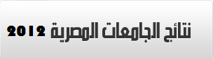 نتيجة الجامعات المصرية 2015